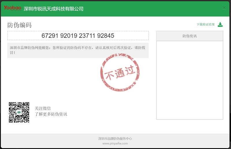 Cách kiểm tra hàng Yoobao chính hãng